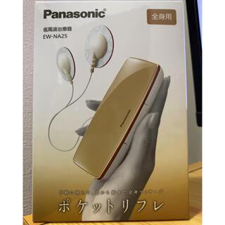 パナソニック(Panasonic)のPanasonic 低周波治療器 ポケットリフレ (EW-NA25) (マッサージ機)