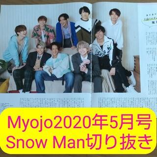 Myojo2020年5月号 通常版 Snow Man切り抜き(アート/エンタメ/ホビー)