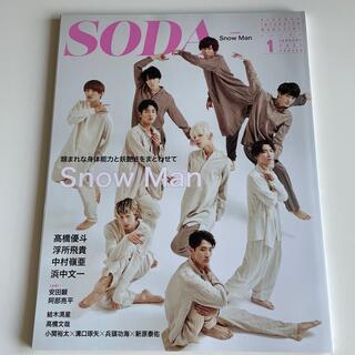 ジャニーズ(Johnny's)のSODA (ソーダ) 2021年 01月号(音楽/芸能)