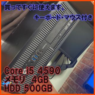 ヒューレットパッカード(HP)の★超高速PC★小型★Core i5-4590搭載★(デスクトップ型PC)