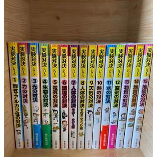 アサヒシンブンシュッパン(朝日新聞出版)の実験対決シリーズ1〜36巻(絵本/児童書)