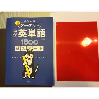 旺文社 - 高校入試 でる順 ターゲット 中学英単語1800〈四訂版〉練習ノート