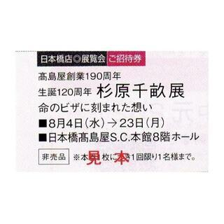 日本橋高島屋 杉原千畝展 命のビザに刻まれた想い 入場券1枚(その他)