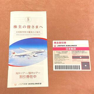 ジャル(ニホンコウクウ)(JAL(日本航空))の【匿名配送】JAL 日本航空 株主優待券(その他)