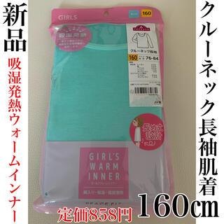 AEON - 新品 160㎝ 女児 女性 吸湿発熱 長袖 肌着 下着 インナー
