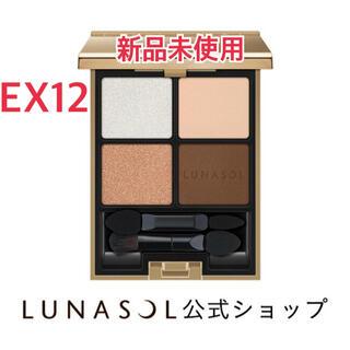 LUNASOL - ルナソル アイカラーレーション EX12 フローレスクラリティ 新品アイシャドウ