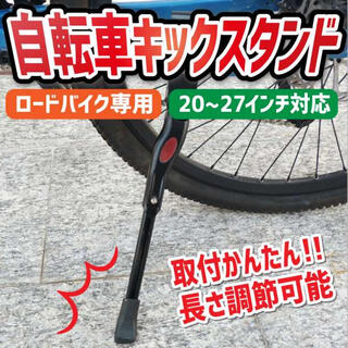 自転車 キックスタンド ロードバイク マウンテンバイク サイドスタンド ブ黒(パーツ)