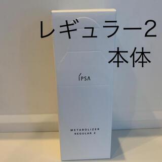 IPSA - 新品未開封 IPSA  ME レギュラー 2  イプサ 乳液 化粧液 本体
