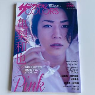 ジャニーズ(Johnny's)のザテレビジョンCOLORS (カラーズ) vol.16 PINK (ピンク) 2(音楽/芸能)