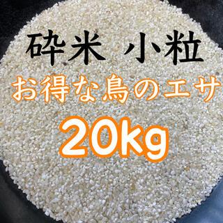 砕米 20kg  小粒 鳥の餌 飼料 えさ エサ くず米 お得 安い お米