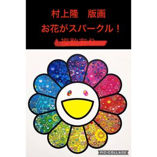 村上隆 版画 お花がスパークル!
