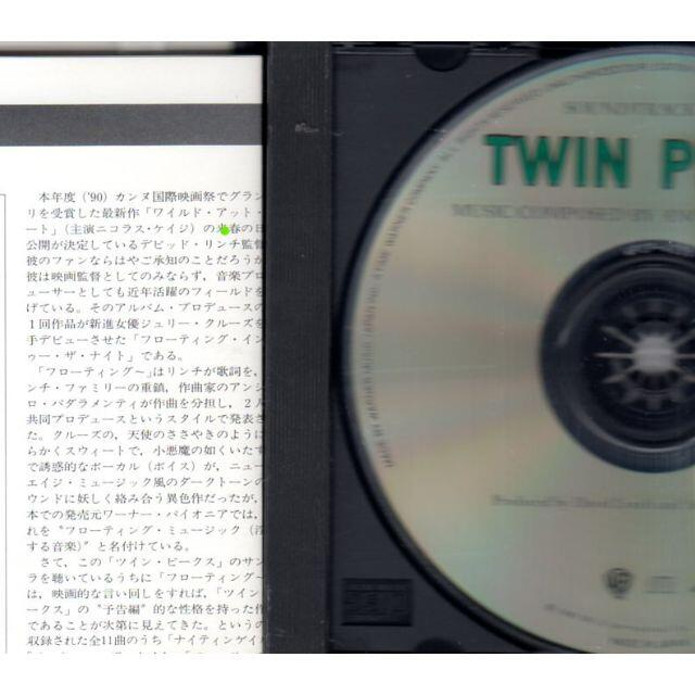 SOUNDTRACK FROM TWIN PEAKS ツインピークス エンタメ/ホビーのCD(映画音楽)の商品写真