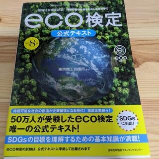eco検定2021年版 改定第8版 公式テキスト(資格/検定)