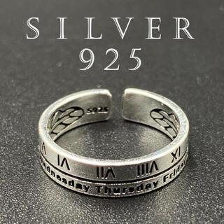 指輪 メンズ シルバーリング リング シルバー925 フリーサイズ 256A F