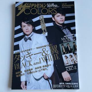 ジャニーズ(Johnny's)のザテレビジョンCOLORS vol.17 BLACK&WHITE 2015年 1(音楽/芸能)