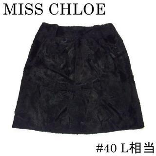 クロエ(Chloe)のミス クロエ MISS CHLOE ロゴ #40 L相当 ミニ タイト スカート(ひざ丈スカート)