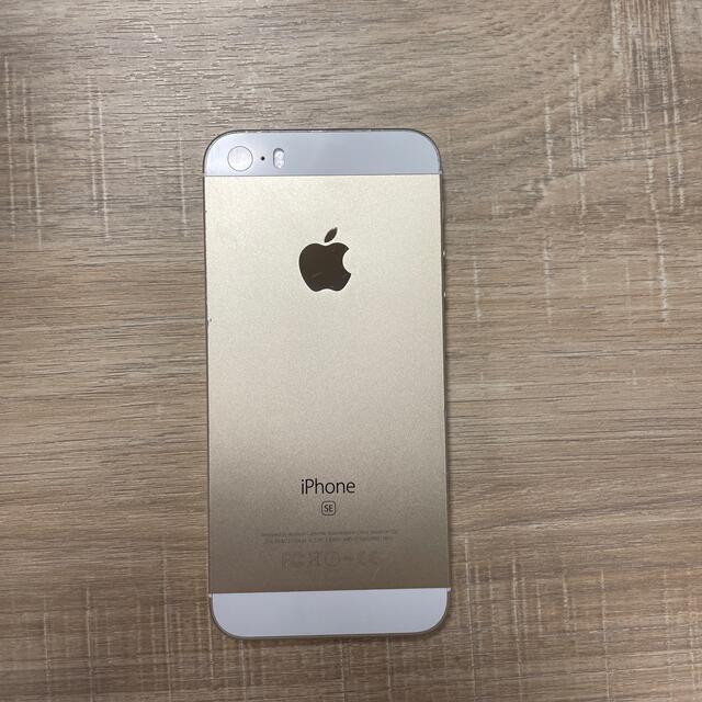 Apple(アップル)のiPhoneSE スマホ/家電/カメラのスマートフォン/携帯電話(スマートフォン本体)の商品写真