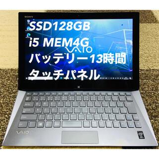 バイオ(VAIO)のSONY VAIO DUO13 Core i5 SSD タッチパネル(ノートPC)