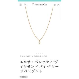 Tiffany & Co. - 【極美品】ティファニー ダイヤモンド バイザヤード ネックレス ペアシェイプ