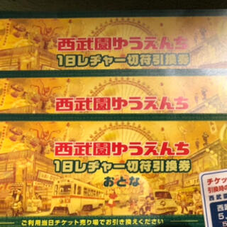 YOU様 大人二枚 西武園(遊園地/テーマパーク)