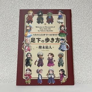 カドカワショテン(角川書店)の足下の歩き方 ハクメイとミコチワールドガイド(その他)