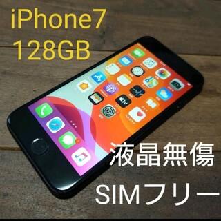 iPhone - 完動品SIMフリー液晶無傷iPhone7本体128GBブラックau白ロム判定〇