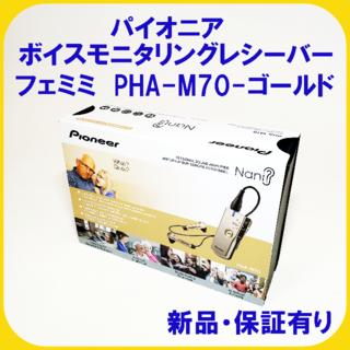 パイオニア(Pioneer)の新品・保証有 / PHA-M70-G 集音器 パイオニア フェミミ(ヘッドフォン/イヤフォン)