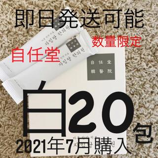 自任堂 空肥丸 コンビファン 白 20包 説明書コピー付き(ダイエット食品)