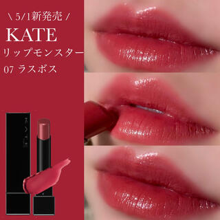 ケイト(KATE)の新品未使用 ケイト リップモンスター 07(3.0g)(口紅)