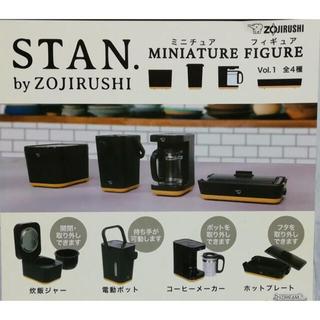 象印 - STAN.by ZOJIRUSHI ミニチュアフィギュア