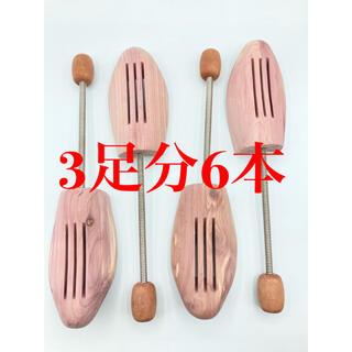 【新品未使用】天然杉使用 木製スプリングシューズキーパー3足分6本