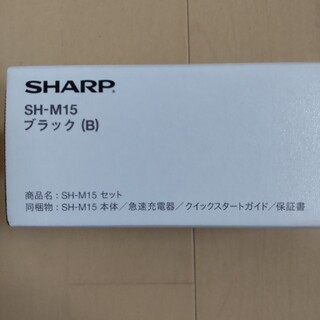 SHARP - AQUOS sense4 ブラック 新品 未使用