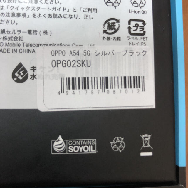 OPPO(オッポ)のOPPO A54 5G 新品未使用品 android simフリー スマホ/家電/カメラのスマートフォン/携帯電話(スマートフォン本体)の商品写真