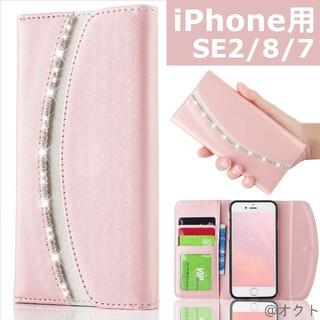 iPhone SE (第2世代)/7/8 ケース 手帳型 フリップケース