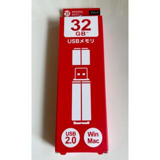USBメモリ 32GB 新品