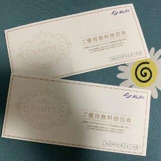 ふくちゃん様専用 サムティ 株主優待券 8枚(宿泊券)