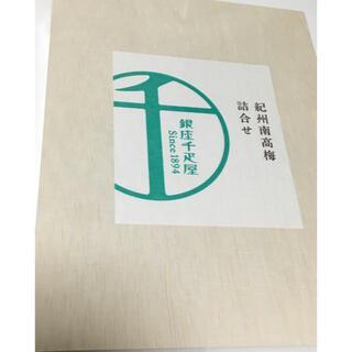 銀座千疋屋紀州南高梅詰め合わせ12粒 新品未使用(その他)