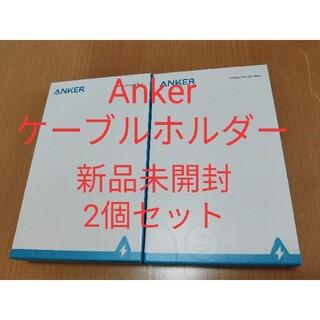 【新品未開封】2個セット Anker アンカー ケーブルホルダー