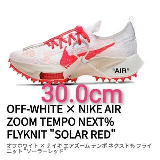 30.0cm オフホワイト × ナイキ エアズーム テンポ ネクスト%  NIK(スニーカー)