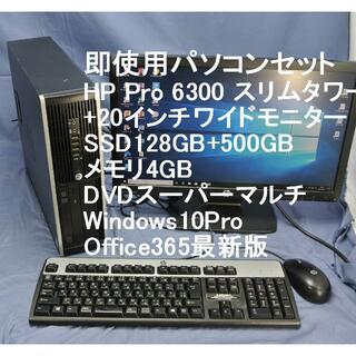 ヒューレットパッカード(HP)の速いSSDパソコン・モニターセット HP Pro8300 無線 Office(デスクトップ型PC)