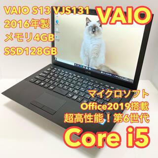 バイオ(VAIO)のMSオフィス2019付VAIO S13メモリ4G SSD128G 2016年製(ノートPC)