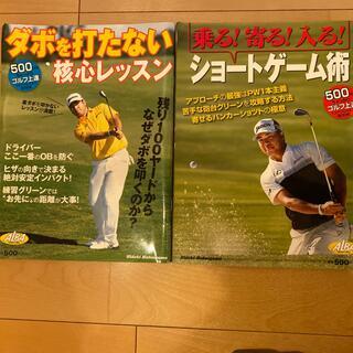アルバ(ALBA)のゴルフ雑誌まとめ売り(趣味/スポーツ/実用)