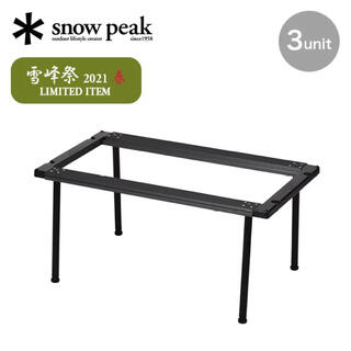 Snow Peak - スノーピーク FES-136 雪峰祭限定品 テーブル IGTフレーム 3ユニット