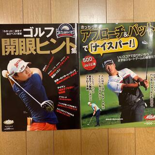 アルバ(ALBA)のゴルフ雑誌2冊まとめ売り(趣味/スポーツ/実用)