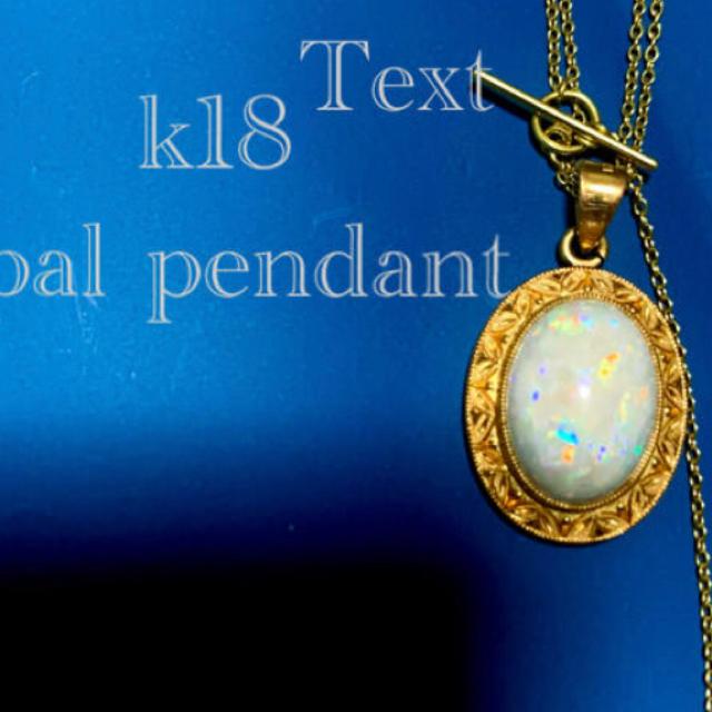 k18opal charm オパール ネックレスチャーム トップ18金 レディースのアクセサリー(チャーム)の商品写真