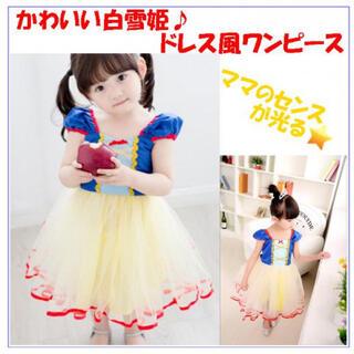 子供用 ドレス キッズ コスチューム プリンセス ハロウィン コスプレ 白雪姫(衣装一式)