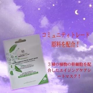 【新品未開封】ユースコンセントトレートシートマスクDOY(シート状マスク)(パック/フェイスマスク)