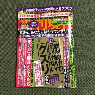 コウダンシャ(講談社)の週刊現代 2021年 7/24号(ニュース/総合)