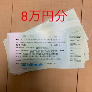 やまぐちプレミアム宿泊券 80,000円分(宿泊券)
