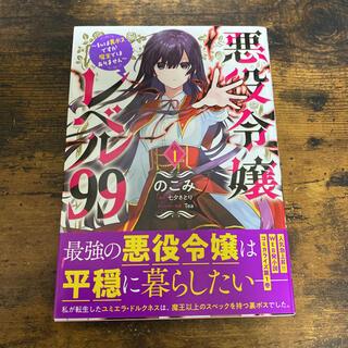 カドカワショテン(角川書店)の悪役令嬢レベル99 私は裏ボスですが魔王ではありません 1(その他)